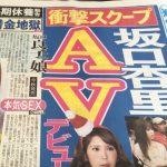 バイきんぐ小峠 元カノ「坂口杏里」AVデビュー! ANRIに改名、今秋にMUTEKIより発売決定