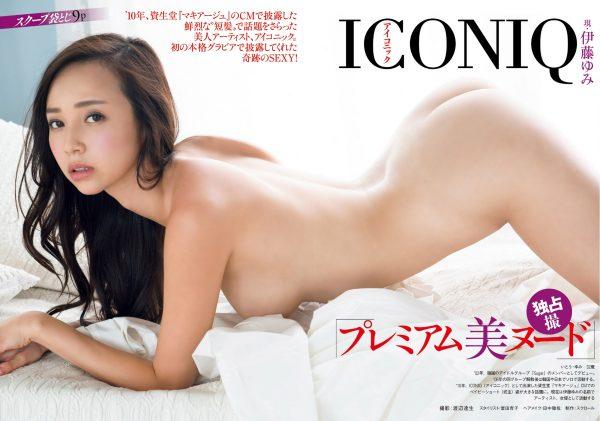 ICONIQ 伊藤ゆみ