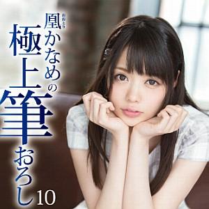 『凰かなめの極上筆おろし 10』 AV3作目が発表!11/25発売