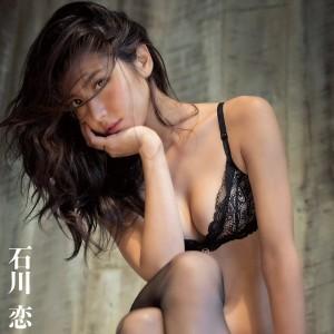 石川恋 主演映画『一夜再成名』も決定!オヤジ好みのセクシー黒ランジェリー最新グラビアまとめ