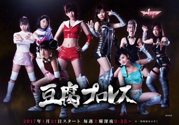 AKB48新ドラマ『豆腐プロレス』