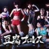 AKBの新ドラマ『豆腐プロレス』 わりとエロいセクシー衣装グラビアまとめ 【松井珠理奈、顔を踏みつけられる】