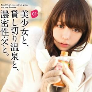 凰かなめ 『美少女と、貸し切り温泉と、濃密性交と。01』3月末発売の動画は新規シリーズもの!