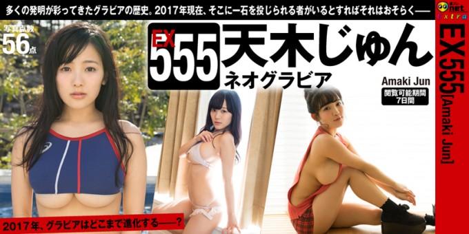 [週プレnet Extra] 天木じゅん No.555「ネオグラビア」 - 週プレ グラジャパ! -GRAVURE JAPAN!-