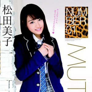 元NMB48 岡田梨紗子 →「松田美子」へ改名、MUTEKIより7月にAVデビュー! 『NUMBER 01』ヘアヌード画像・パッケージ画像あり