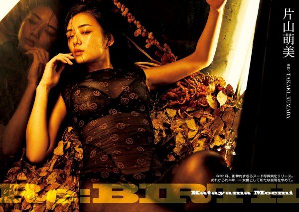 片山萌美 「Re:BIRTH」 セミヌードグラビア