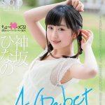 【7/3~7/9】今週発売予定の、おすすめアダルト動画紹介 神坂ひなの AV Debut