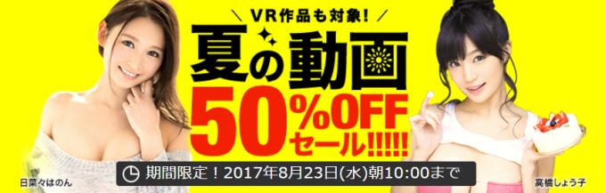 DMM動画50%OFFセール 8/23 10:00まで