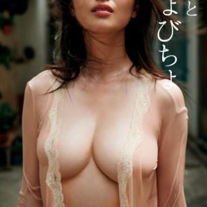 橋本マナミ #びちょびちょ ぐっちょり濡れ透けて過激!写真集画像