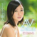 竹田ゆめ SEXしたのは1回のみの、ほぼ処女がAVデビュー 動画レビュー