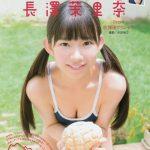 長澤茉里奈 ロリ巨乳&くびれボディーの童顔ロリータフェイス【おっぱい窮屈】