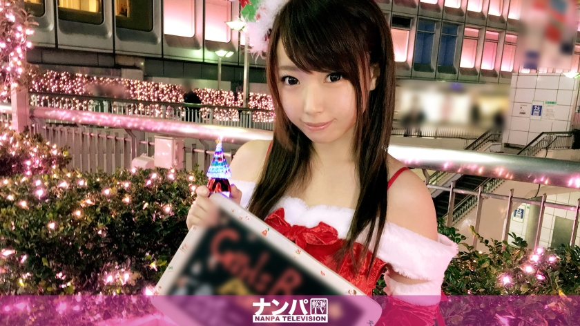 MGS動画:ナンパTV 『クリスマスナンパ 03 in 新宿』 みき 20歳 ガールズバー(愛瀬美希) 200GANA-1249