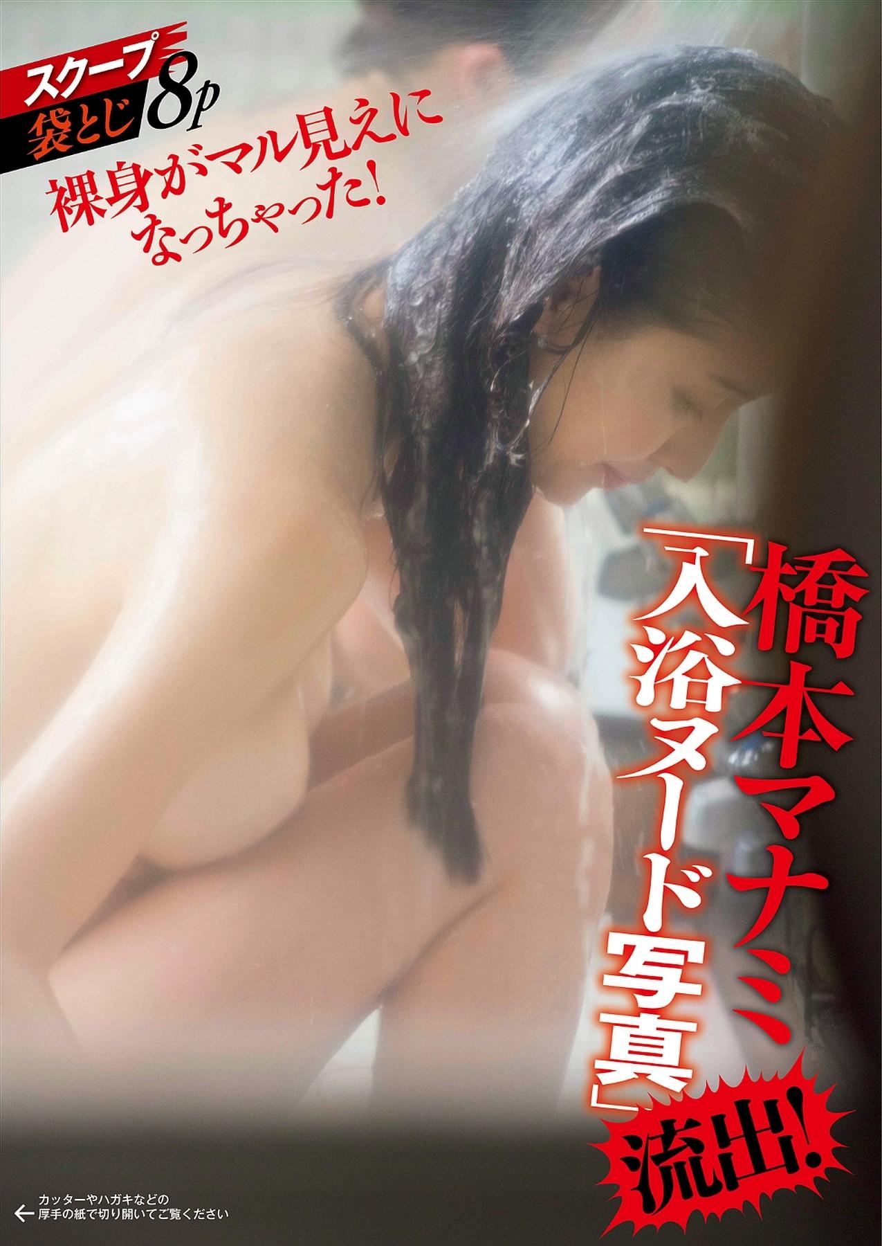 橋本マナミgravure idol manami hashimoto 光 movie sex scene 5