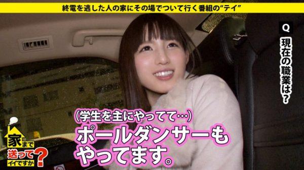 MGS動画:ドキュメンTV『家まで送ってイイですか? case.49』