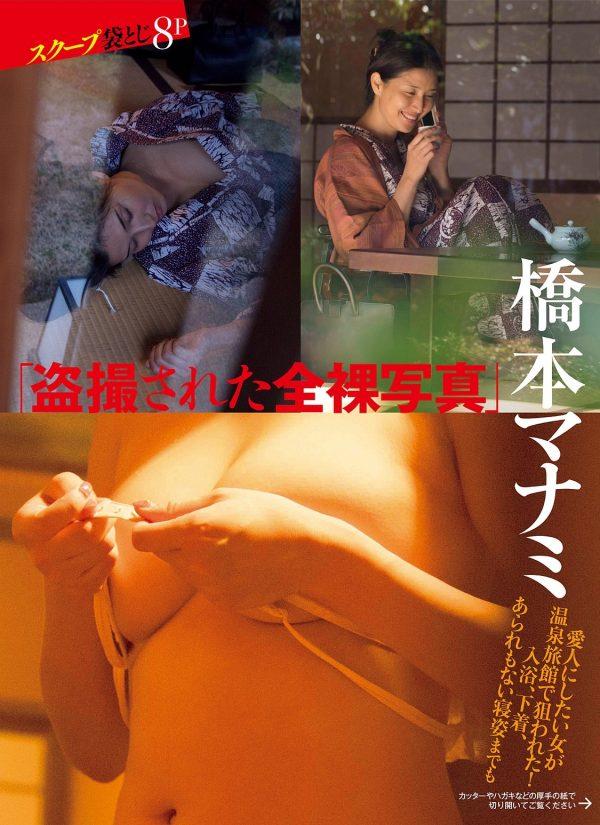 橋本マナミ 盗撮全裸写真集『流出』