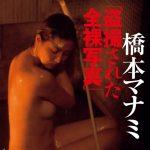 橋本マナミ 盗撮された全裸写真、再び!入浴ヌード写真が『流出』されたヌードグラビア写真集