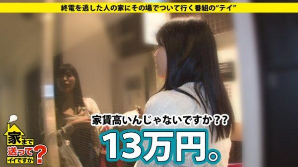 家まで送ってイイですか? case.59 ゆいさん(新村あかり) 24歳 撮影モデル 277DCV-059