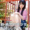 瀬名きらり AV第3弾は素人宅へデリヘル!『新・絶対的美少女、お貸しします。74』9月発売