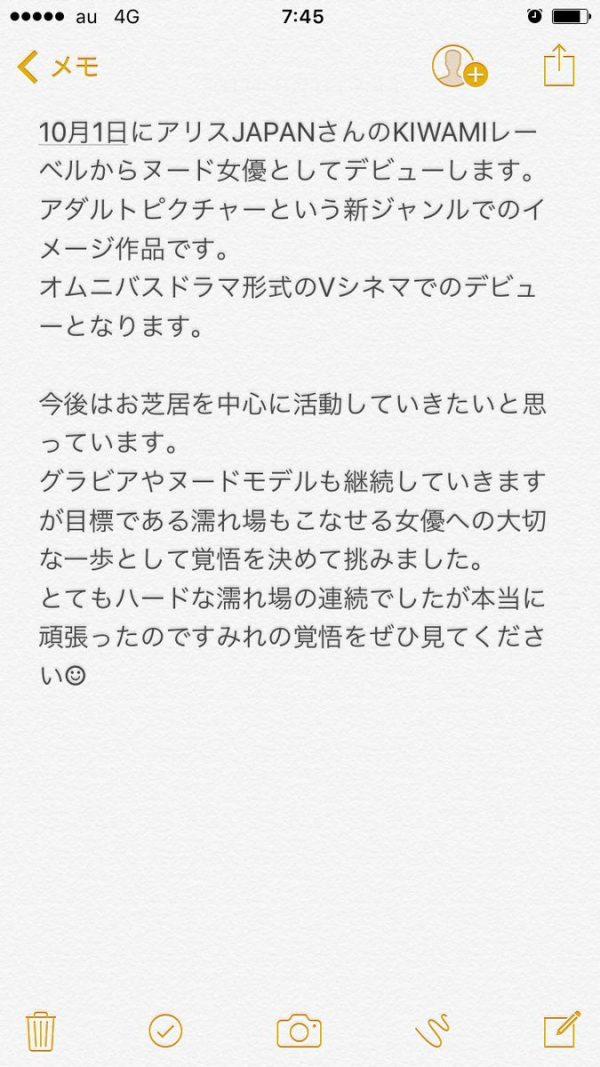 永井すみれ デビュー