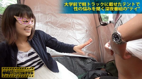 私立パコパコ女子大学 女子大生とトラックテントで即ハメ旅 Report.008 プレステージプレミアム しょうこ 20歳 女子大生(経営学部2年) 300MIUM-098(双葉良香)