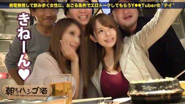 朝までハシゴ酒 05 西村ニーナ