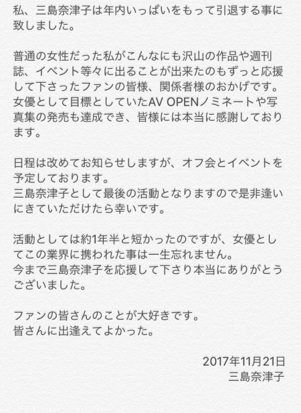 三島奈津子 引退宣言