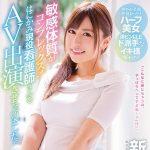 新沢平蘭 敏感体質がコンプレックス!はにかみ現役看護師がAVデビュー 6/2発売動画