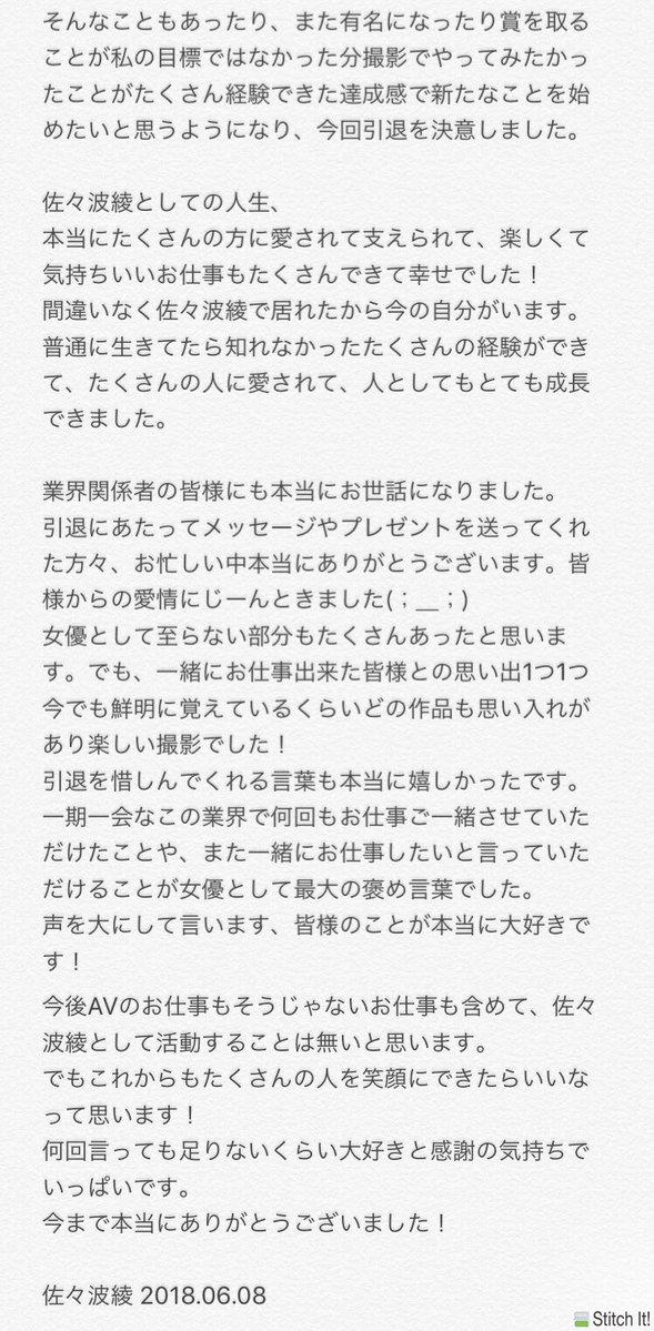 佐々波綾 引退メッセージ