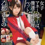 MGS動画 2018年06月07日  本日のPICK UP配信作品 乙都さきの 春咲りょう 華嶋れい菜