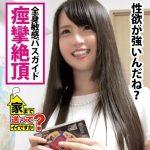MGS動画 2018年09月07日  本日のPICK UP配信作品 ましろ杏 大浦真奈美