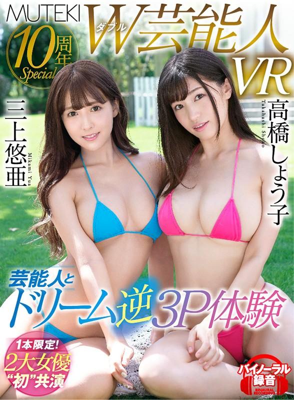 【VR】MUTEKI 10周年記念Special W芸能人VR 芸能人とドリーム逆3P体験 高橋しょう子 三上悠亜