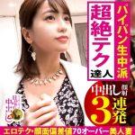 MGS動画 2019年02月24日  本日のPICK UP配信作品 桜木さやな 咲野の花 結まきな 夢咲ひなみ